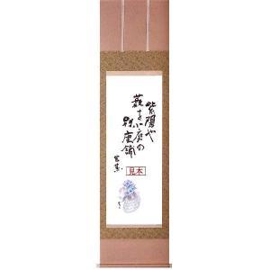 掛け軸 掛軸 表装 表具-三段表装 半折サイズ(洛彩上緞子)モダン オシャレ 選べる e-kakejiku
