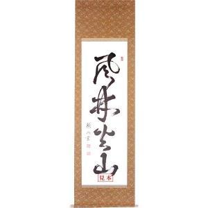 掛け軸 掛軸 表装 表具-丸表装 尺八サイズ(正絹二丁本緞子)モダン オシャレ 選べる|e-kakejiku