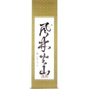 掛け軸 掛軸 表装 表具-丸表装 尺五サイズ(洛彩上緞子)モダン オシャレ 選べる|e-kakejiku