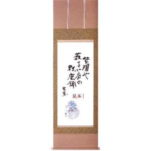 掛け軸 掛軸 表装 表具-三段表装 尺五サイズ(洛彩上緞子)モダン オシャレ 選べる|e-kakejiku