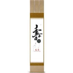 掛け軸 掛軸 表装 表具-茶掛表装 尺五サイズ(洛彩上緞子)モダン オシャレ 選べる|e-kakejiku