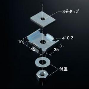 シーリングバーBS-1/BS-1N兼用 吊り金具 BS-21|e-kanamono