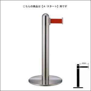 パーテーションポール FGB-B1109 ステンレス A スタートタイプ H730mm|e-kanamono