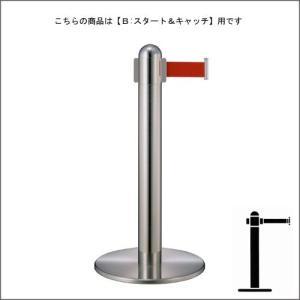 ベルトパーテーションポール FGB-B1109 ステンレス B スタート&キャッチタイプ H930mm|e-kanamono