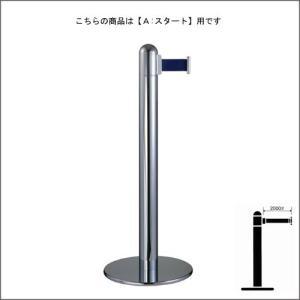 ベルトパーテーションポール FGB-B1110 クローム A スタートタイプ H930mm|e-kanamono