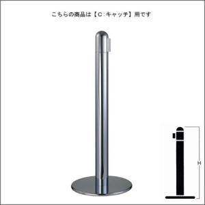 ベルトパーテーションポール FGB-B1110 クローム C キャッチタイプ H930mm|e-kanamono