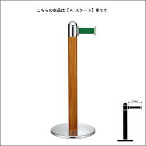 ベルトパーテーションポール FGB-B1111 木目塗装 A スタートタイプ H930mm|e-kanamono