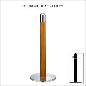 ベルトパーテーションポール FGB-B1111 木目塗装 C キャッチタイプ H930mm|e-kanamono
