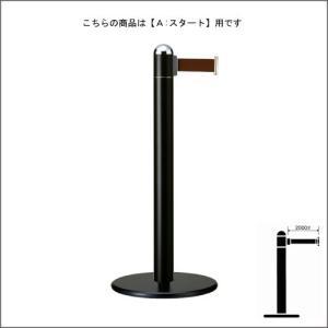 ベルトパーテーションポール FGB-B1112 ブラック塗装 A スタートタイプ H930mm|e-kanamono