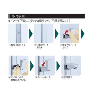 フラッシュ棚柱 KTR-4F用 専用棚受 ホワイト|e-kanamono|05