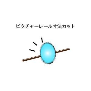 ピクチャーレール 寸法カット|e-kanamono