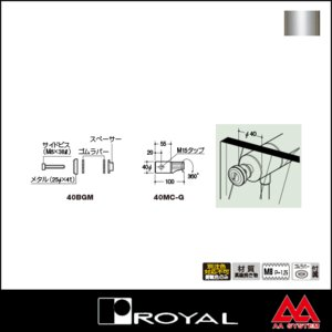 ロイヤル 40ガラスタイプ1用サイドビスセット 40BGM クローム|e-kanamono