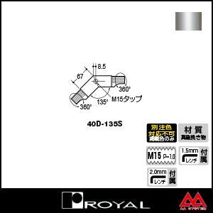 ロイヤル 40照明器具連結 40D-135S クローム|e-kanamono