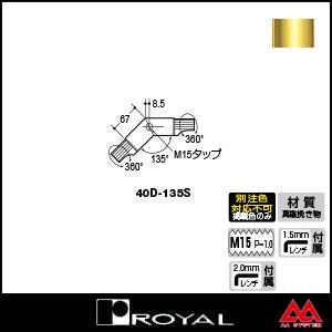 ロイヤル 40照明器具連結 40D-135S APゴールド|e-kanamono