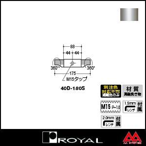 ロイヤル 40照明器具連結 40D-180S クローム|e-kanamono