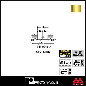 ロイヤル 40照明器具連結 40D-180S APゴールド|e-kanamono