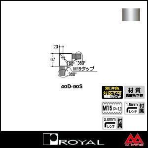 ロイヤル 40照明器具連結 40D-90S クローム|e-kanamono