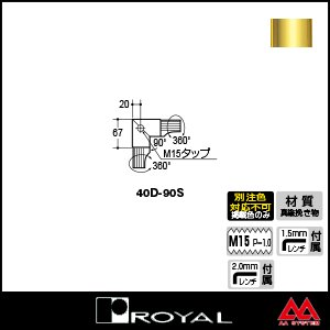 ロイヤル 40照明器具連結 40D-90S APゴールド|e-kanamono