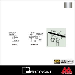 ロイヤル 40ガラスタイプ2用ガラスアジャスター 40GA クローム|e-kanamono