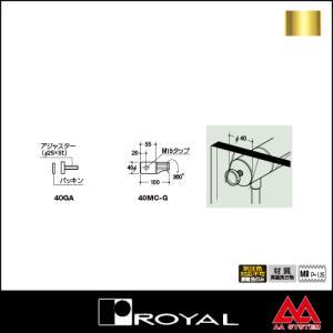 ロイヤル 40ガラスタイプ2用ガラスアジャスター 40GA APゴールド|e-kanamono