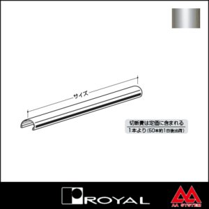 ロイヤル 40メインカバー 40M 2500mm クローム|e-kanamono