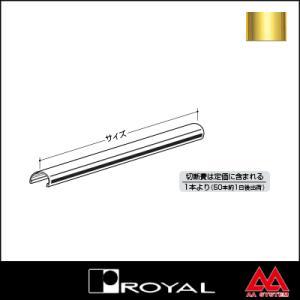 ロイヤル 40メインカバー 40M 2500mm APゴールド|e-kanamono