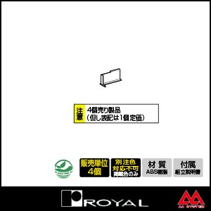 ロイヤル フレームコーナー用セフティジョイント 9/3CS ステンカラー ※4個セット販売商品です|e-kanamono