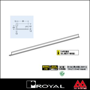 ロイヤル フレーム用アルミラインエッジ AL-EL-9/3F 〜900mm ステンカラー ※2本セット販売商品です|e-kanamono