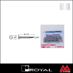 ロイヤル Aタッピングビス AT-P 30mm ホワイト ※1パック50本品番|e-kanamono