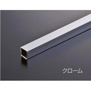 組立パイプシステム UPS-13S 13mm角ユニット パイプ L100mm(実寸87mm) クロームメッキ|e-kanamono
