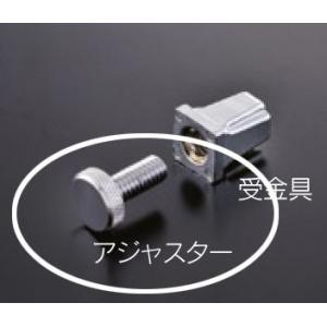 組立パイプシステム UPS-16S 16mm角パイプ用 アジャスター