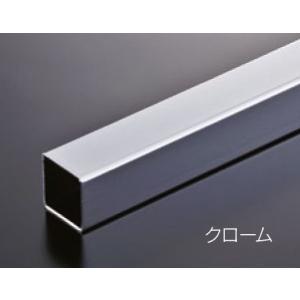 組立パイプシステム UPS-25S 25mm角ユニット パイプ L450mm(実寸425mm) クロームメッキ|e-kanamono