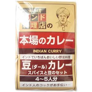 えいこく屋 豆(ダール)カレー スパイスと豆のセット(本場のカレー)4〜5人 e-kanekoya