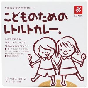 こどものためのレトルトカレー 80g×2袋 キャニオンスパイス e-kanekoya