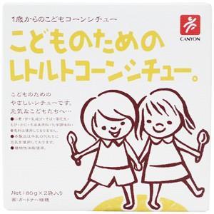 こどものためのレトルトコーンシチュー 80g×2袋 キャニオンスパイス e-kanekoya