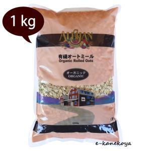 ご予約 オートミール 1kg (オーツ麦・エンバク)(有機JAS)|アリサン