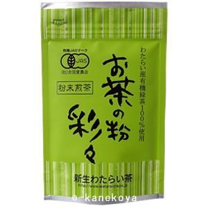 まるごとのんで茶 粉末緑茶(有機栽培茶) 60g|新生わたらい茶 (旧・お茶の粉彩々)|e-kanekoya