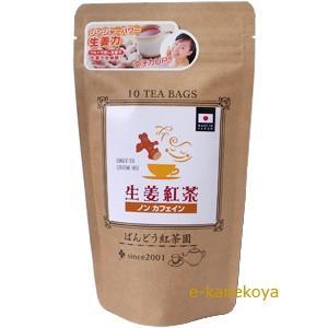生姜紅茶(しょうがこうちゃ)ノンカフェイン 2.3g×10TB |ばんどう紅茶園|e-kanekoya