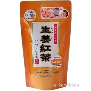 ばんどう紅茶園のしょうが紅茶 ばんどう紅茶園では厳選した香りの強い国産生姜を使用し、生姜の風味を消さ...
