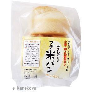 冷凍 ゆきひかりのプチ米パン 3個・180g エルフィンインターナショナル e-kanekoya