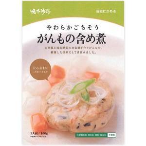やわらかごちそう がんもの含め煮 100g|味千汐路(あじせんしおじ) /取寄せ|e-kanekoya