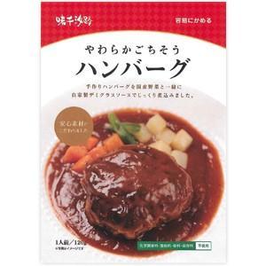 やわらかごちそう 煮込みハンバーグ 120g|味千汐路(あじせんしおじ) /取寄せ|e-kanekoya