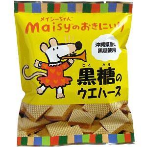メイシーちゃんのおきにいり 黒糖のウエハース 15個|創健社|e-kanekoya