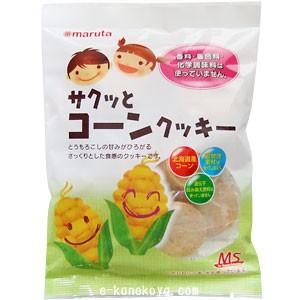 MSシリーズ サクッとコーンクッキー 24枚|太田油脂(マルタ)|e-kanekoya