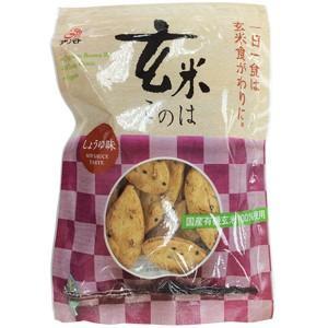 玄米このは・しょうゆ味 80g アリモト /賞味期限残1ヶ月程度/ e-kanekoya