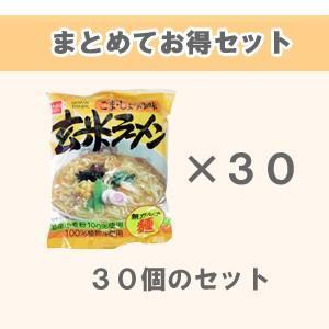 健康フーズ 【まとめ買いでお得】玄米ラーメン (100g×3...