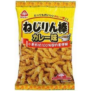 ねじりん棒 カレー味 85g|サンコー /賞味期限残1ヶ月半程度/|e-kanekoya