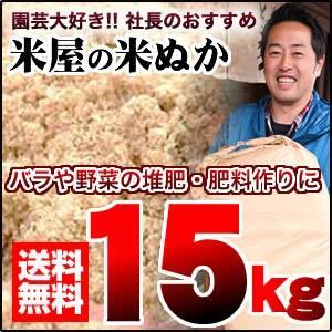 米屋の 米ぬか 肥料 15kg(15キロ)