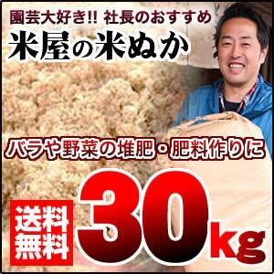 15kg×2個で発送 送料無料 米屋の 米ぬか 肥料 30kg(30キロ)