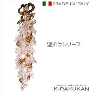 輸入雑貨 イタリア装飾レリーフ|e-kirakukan